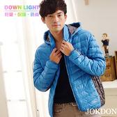 JORDON 橋登 JD984-藍 男超輕羽絨夾克 年輕款 超輕連帽羽絨外套
