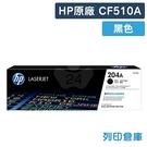 原廠碳粉匣 HP 黑色 CF510A/2...
