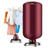 TCL烘干機家用寶寶衣物風干機靜音省電暖衣架小圓型干 【特惠】 LX
