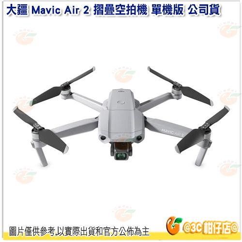 大疆 DJI Mavic Air 2 摺疊空拍機 單機版 公司貨 續航34分鐘 4K 無人機 航拍機