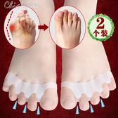 拇指外翻矯正器五指重疊分離器腳趾彎曲變形分趾器腳趾矯正器「Chic七色堇」