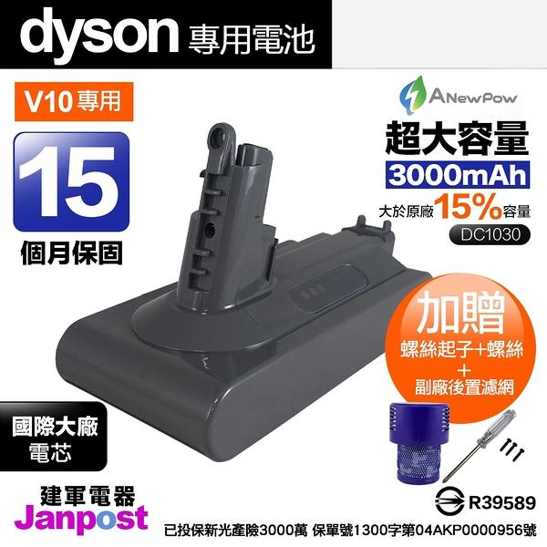 Anewpow 新銳動能 Dyson V10 SV12 系列 高容量 副廠鋰電池 DC1030 電池 保固15個月