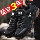 戶外登山鞋超耐磨防滑旅游鞋夏季牛筋底透氣網面鞋男士運動休閒鞋 小艾新品