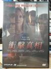 挖寶二手片-T05-045-正版DVD-電影【衝擊真相】尼克羅賓森 瑪格麗特庫利(直購價)