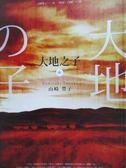 【書寶二手書T8/翻譯小說_OJH】大地之子(中)_山崎丰子
