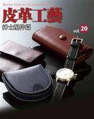 皮革工藝(20):紳士配件篇