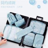 8件套旅行收納袋套裝行李箱衣服整理包旅游防水內衣物收納包束口袋    XY3764  【男人與流行】