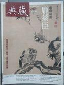 【書寶二手書T1/雜誌期刊_ZIW】典藏古美術_267期_龐萊臣