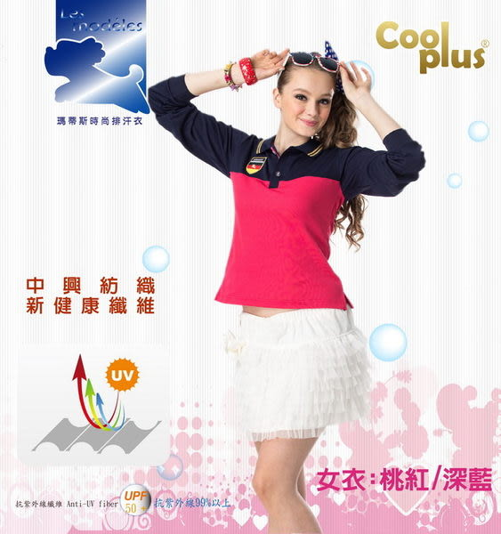 【瑪蒂斯】女款長袖抗UV桃紅配色剪接POLO衫COOL PLUS吸濕排汗衫 F582B