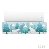 空調擋風板防直吹導風板遮風罩壁掛式通用嬰幼兒月子出冷風口隔板 xy5515『東京潮流』