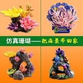 魚缸造景仿真珊瑚礁石假山躲避屋假珊瑚樹魚缸造景裝飾【步行者戶外生活館】