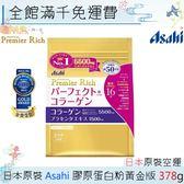 【一期一會】【現貨】日本Asahi 朝日 膠原蛋白粉黃金版 378g「日本原裝境內版」2020年7月