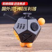 Fidget Cube減壓骰子魔方 抗煩躁焦慮發泄無聊多動癥玩具解壓神器