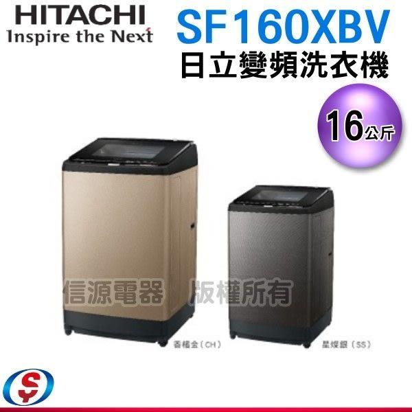 【信源】16公斤【 HITACHI 日立 單槽變頻洗衣機(自動槽洗淨)】 SF160XBV