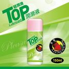 TOP水果風味潤滑液(草莓150ml)