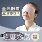 蒸汽眼罩usb充電加熱遮光熱敷黑眼圈睡眠發熱護眼 芊惠衣屋