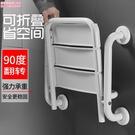 現貨·浴室折疊座椅衛生間老人安全防滑壁掛凳殘疾人無障礙扶手洗澡凳子安全扶手浴室壁掛凳
