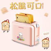 爆米花機 漢堡烤面包器加熱多士爐工具土司機2片雙面烘烤早餐機吐司   潮先生