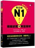 (二手書)新日檢N1模擬試題+完全解析修訂二版