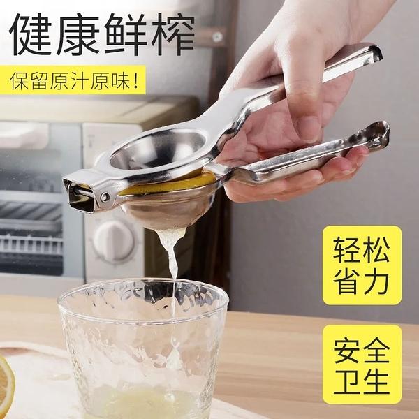 不銹鋼手動榨汁器擠檸檬汁神器家用手壓式橙子夾子迷你小型果汁機