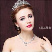 公主三件套中式成人新娘皇冠韓式婚禮宮廷水鑽大氣女王頭飾耳環甜歐歐流行館