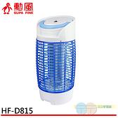 SUPAFINE 勳風 15W 電子式捕蚊燈 HF-D815
