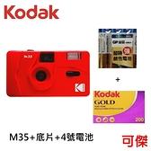 柯達 Kodak M35 底片相機 +200度底片+4號電池 紅色 套組 復古風格 可重覆使用 可傑