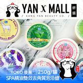 YOKO 優菓 SPA精油雙效去角質泡浴鹽 (250g/罐) ❤ 妍選