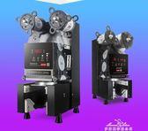 全自動 飲料封口機商用 豆漿奶茶店設備智能全自動塑膠封杯機220V『夢娜麗莎精品館』YXS