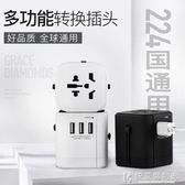 全球通用充電轉換器電源萬能轉換插頭日本旅行歐標香港版泰國插座 快意購物網