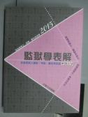 【書寶二手書T4/進修考試_QAN】2015司法特考_監獄學表解_王碩元