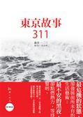 (二手書)東京故事311