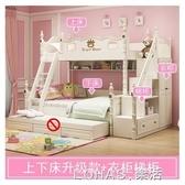 高低床上下床雙層床成年小戶型子母床公主兒童床上下鋪木床雙人床 NMS 樂活生活館