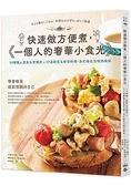 快速做方便煮,一個人的奢華小食光:59樣懶人美食&常備菜 × 57道蔬食&家常料
