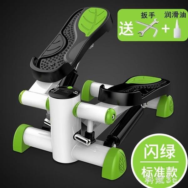 踏步機家用靜音原地腳踏機健身運動器材迷你踩踏機 js22405『科炫3C』
