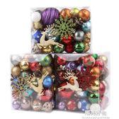 聖誕節裝飾品多多包裝飾球70只桶裝彩球聖誕樹掛件亮光球聖誕球 NMS陽光好物