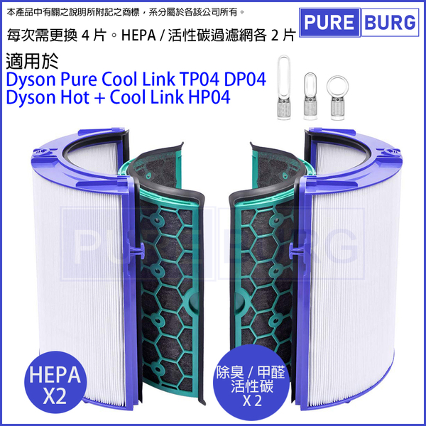 適用Dyson戴森Pure Cool Link TP04 DP04 Hot+Cool Link HP04 空氣增流器