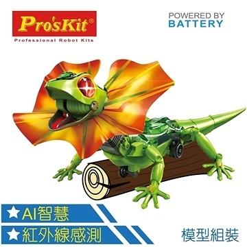 又敗家@台灣製造Pro'skit寶工科學玩具紅外線AI智能傘蜥蜴GE-892仿真機械寵物環保無毒