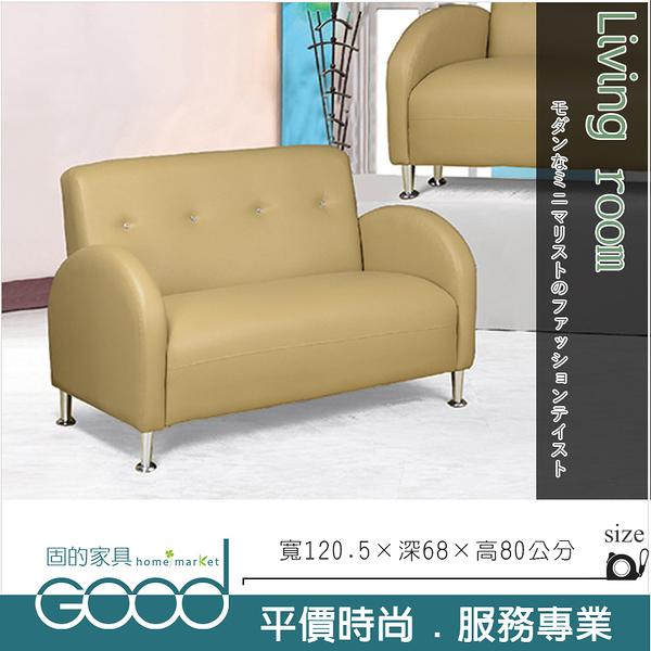 《固的家具GOOD》108-12-AD 滿天星雙人沙發【雙北市含搬運組裝】