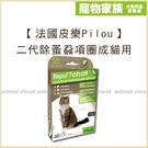 寵物家族-【法國皮樂Pilou】二代非藥用除蚤蝨項圈成貓用35cm