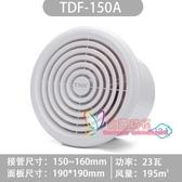 換氣扇 排氣扇衛生間窗式換氣扇靜音排風扇4寸6寸家用抽風機廚房排煙扇 3色
