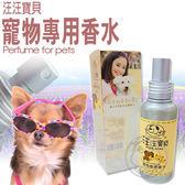 【 zoo寵物商城 】汪汪寶貝》犬貓專用香水(香氛香味持久)100ml