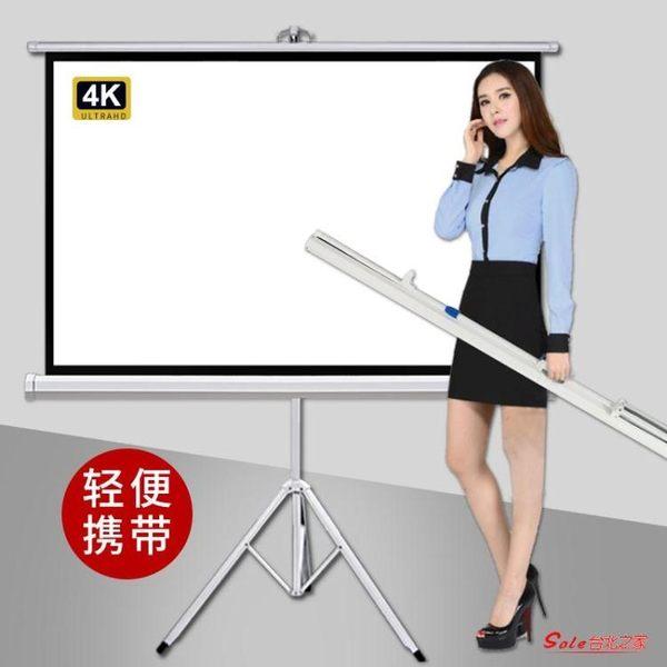 投影幕布 支架幕布行動幕布投影布幕布家用投影儀屏幕布支架落地便T 1色