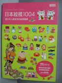 【書寶二手書T2/設計_KAM】日本紋樣1004-連日本人都愛用的創意圖庫_三采文化_附DVD光碟