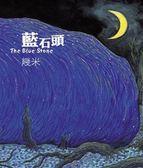 (二手書)藍石頭(平裝)