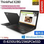 【福利品】ThinkPad X280 20KFA013TW 12.5吋i5-8250U四核SSD效能Win10專業版商務筆電