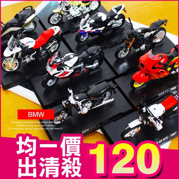《最後4個》7-11 集點 德國 BMW 重機 摩托車 細緻 模型車 1:24 D61067