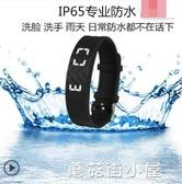 韓版電子錶男女學生手錶情侶智慧運動震動鬧鐘多功能計步手環『蘑菇街小屋』