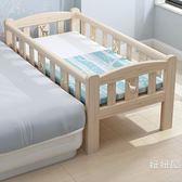 實木兒童床男孩單人床女孩公主床邊床加寬小床帶護欄嬰兒拼接大床 年貨慶典 限時鉅惠