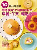 (二手書)即時享用117種鬆餅粉の早餐‧午茶‧輕點心